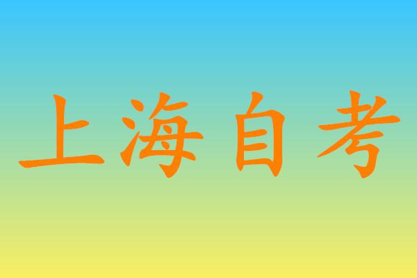上海自考本科要考多少门,上海自考最容易过的专业有哪些?